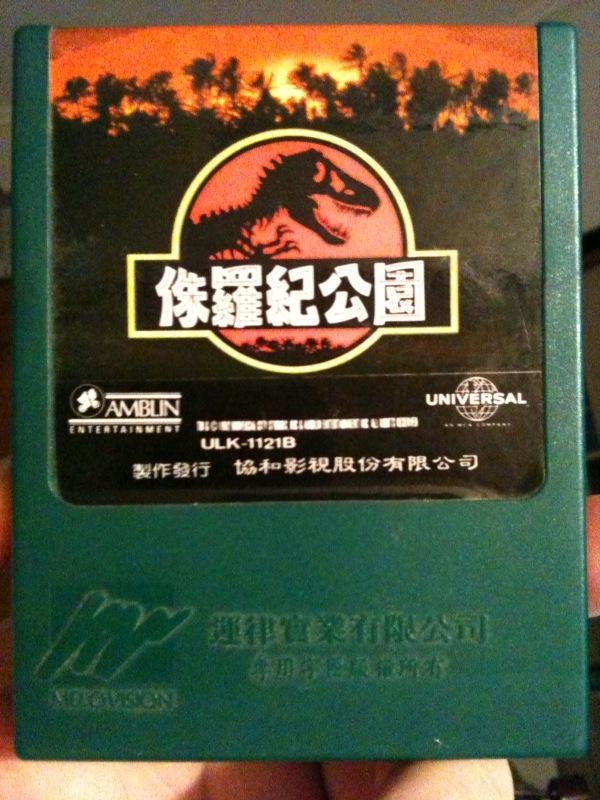 La cartouche de Jurassic Park