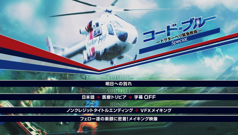 Le menu Blu-ray